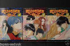 Japan Film Comic Please Save My Earth Boku no Chikyu o Mamotte 1~3 Complete set