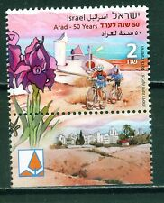 Israel Flora Flowers Orchid Bicycles in Arad stamp 2013 MNH