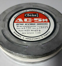 Svema DS-5M color negative film, 35 mm x 120 m OPENED canister