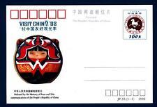 CHINA - CINA POPOLARE - 1992 - JP.32 - Visit China '92