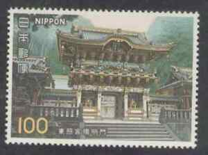 Japan. 1287. Yomeimon, Toshogu Shrine, National Treasures. MNH, 1978