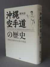 The History of Okinawan Karate-Do Martial Arts Ryukyu Kingdom