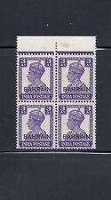 BAHRAIN 1942-45 KGVI (SG 45 3 annas) MNH plate block of 4 (hinge on margin)