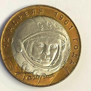 2001 RUSSIA 10 RUBLES Commemorative Yuri Gagarin Cosmonaut Space Flight, Y#676