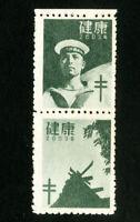 Japan Stamps VF OG LH Wartime Seal Se-Tenant Pair
