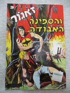 Israel comic: Zagor, paperback, 64pp, issue no. 3, M.Mizrahi, Israel,2005. cs475