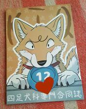 Furry Kemono Doujinshi Manga Comic KTQ12