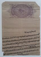INDIA VINTAGE PROMISSORY NOTE HUNDI 2 RS 4 ANNAS /SIZE- 5X7 INCH #N0.2