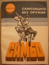 Onul L. Sambo Wrestling Fight Rare Soviet Russian Manual book 1990