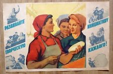 RARE 1962 HUGE SOVIET RUSSIAN SOCIALIST POSTER COMMUNIST CREATIVE WOMEN WORKERS