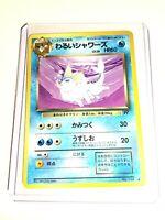DARK VAPOREON - Japanese Team Rocket - No. 134 - Uncommon - Pokemon Card - NM
