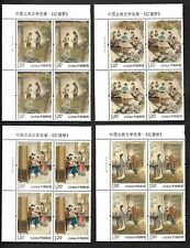 China 2018-8 Dream of Red Chamber Chinese Literature ( III ) 4V Block Imprint