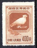 China 1950 PRC $400 Brown Dove Original MNH S57o1