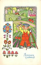 BR57169 hollyday cards russia childrens enfant 2