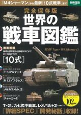 Complete Edition World Tank Illustrated Encyclopedia Book