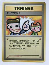 Japanese Pokemon - Old Touch Change! Garura Parent Child promo Trainer Card Rare