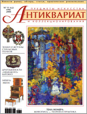 ANTIQUES ARTS & COLLECTIBLES MAGAZINE #62 Nov.2008_ЖУРН.АНТИКВАРИАТ №62 Нояб2008