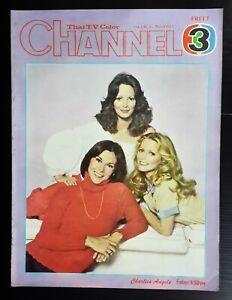 1979 Vintage Charlie's Angels Kate Jackson Jaclyn Smith Cheryl Ladd MEGA RARE!!!