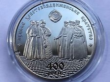 Ukraine,5 UAH  400 years Holy Cross Brotherhood Lutsk , Nickel 2017
