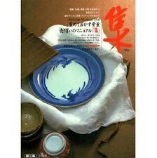 Shu - Antique Masterpieces Book #3 Japanese Antique Collection Book