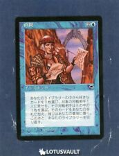 MTG - Tempest: Intuition (Japanese) [LV3931]