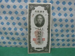 Banconota Antique 1930 Chinese 10 Cents Ten customs gold unit YUAN Shangai