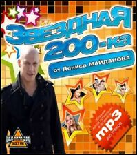 Mp3 CD russo звездная 200-Ка от дениса майданова сборник майданов Russian
