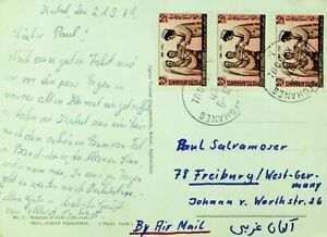 AFGHANISTAN 1971 MINARET OF JAM GHOR AIRMAIL PPC W/ 3v TO FREIBURG GERMANY
