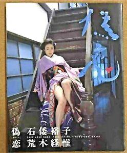 "Nobuyoshi Araki "" nisekoi "" Book 1996 photo book rare Japan Limited Version nice"