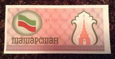 Tatarstan Banknote. 100 Rubles. 1991-92 Issue. Uncirculated