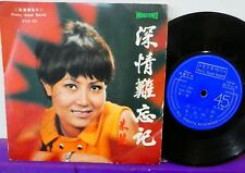 JUDY CHIN SIGNED / AUTOGRAPHED EP CHEN MEI MEI Singapore 60s POP CHINESE 7