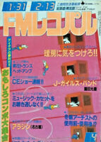 USED FM Recopal 1983 31/Jan Japan Music Magazine Joni Mitchell Sonny Rollins
