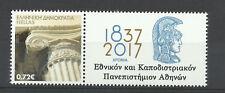 Greece 2017 - National & Kapodistrian University of Athens - Personalized stamp