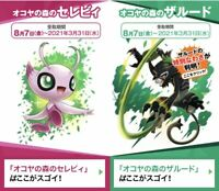 Pokemon Serial codes Shiny Celebi & Zarude ,Sword & Shield