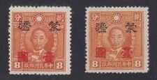 CHINA, 1943. Mengchiang,  J. Occupation, NC1080-81, Mint