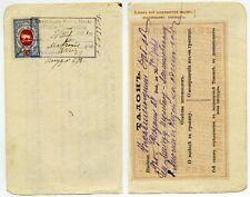 1921 LITHUANIA CZAR RUSSIA PASSPORT LEAF WITH KAUNAS MUNICIPAL REVENUE