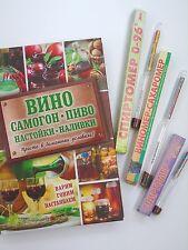 Book of homemade alcoholic drinks, recipes of wine, beer, moonshine etc.+ BONUS!