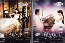 Material Queen Taiwanese Drama DVD (2 Volume Set Combo with English Subtitle)