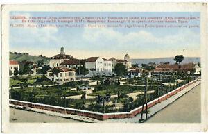 PLEVEN /PLEWEN /Bulgaria 1916