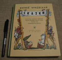 Rare Russian book ЧУКОВСКИЙ СКАЗКИ Chukovsky Fairy tales Artist ROTOV Мойдодыр