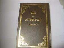 Hebrew AVANIM MEIROT אבנים מאירות by Rabbi Meir Greenwald of Tosh & Toronto