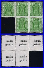 INDIA 1971 REFUGEES o/PRINT on GUM no ENGLISH TEXT x5 MNH(SEE DESCRIPTION,SAHIB)