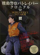 MOBILE POLICE PATLABOR 2007 CHRONICLE BOOK AKEMI TAKADA OSHII MAMORU ROBOT MECHA