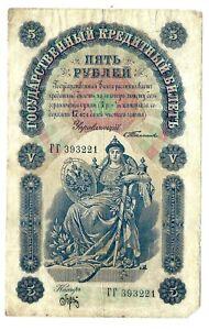 Russia (P3b) 5 Rubles 1898 Timashev