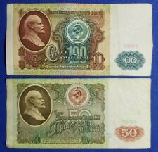 💵 1991 Set of 2  Soviet Union  Russia 50 & 100 Rouble Russian Ruble