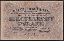 1919 Soviet Russia Rsfsr 60 rubles Paper Money Banknote Currency