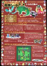 Japanese Pokemon 1998 Vending Sheet Series 2 #08 Unpeeled Mint/NM US Seller