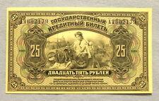 25 Rubles 1918 Russia Pribaikal Region Russian Siberia UNCIRCULATED