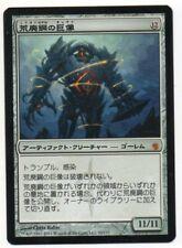 MTG Japanese Blightsteel Colossus Mirrodin Besieged NM