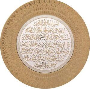 Ayat Al Kursi  Islamic Hanging / Stand Plate Turkish  Gold Colour 21cm